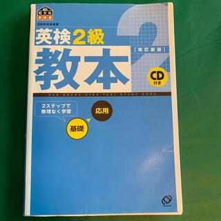 オウブンシャ(旺文社)の英検2級教本 改訂新版(資格/検定)