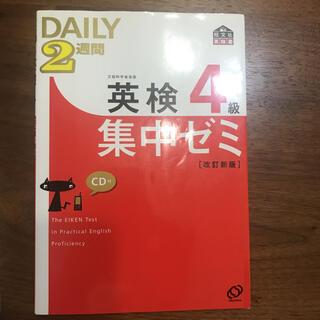 オウブンシャ(旺文社)のDAILY 2週間英検4級集中ゼミ 改訂新版(資格/検定)