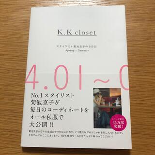 シュウエイシャ(集英社)のK.K closet スタイリスト菊池京子の365日 Spring-Summer(ファッション/美容)