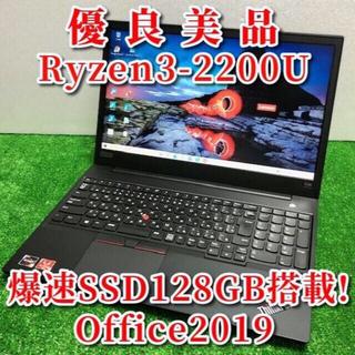 Lenovo - 優良美品!爆速SSD/カメラ/最新Office搭載!ThinkPad E585