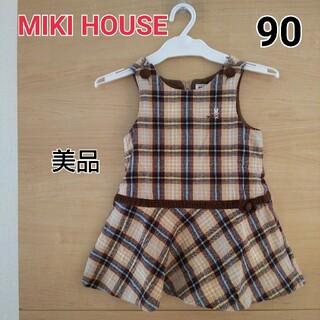mikihouse - 美品 ミキハウス MIKIHOUSE  ワンピース 90 女の子 チェック