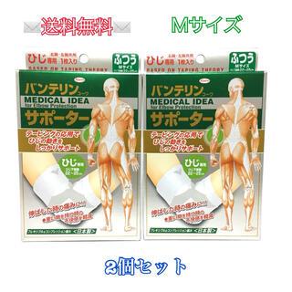 【送料無料】 新品 バンテリンサポーター ひじ専用 ふつうサイズ 2個