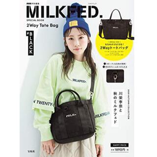 ミルクフェド(MILKFED.)のMILKFED. 2wayトートバッグ【雑誌付録】(トートバッグ)
