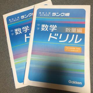 ガッケン(学研)の中学数学ドリル数量編 数学ドリル 数学 2冊(文学/小説)