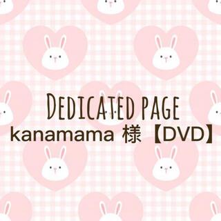 ボウダンショウネンダン(防弾少年団(BTS))のkanamama 様♡専用(アイドルグッズ)