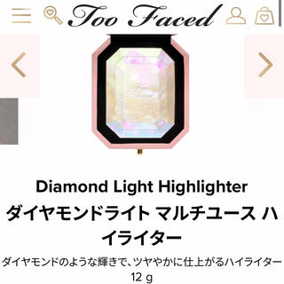 Too Faced - Too Faced  ダイヤモンドライト マルチユース ハイライター