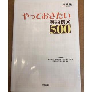 ガッケン(学研)のやっておきたい英語長文500(その他)