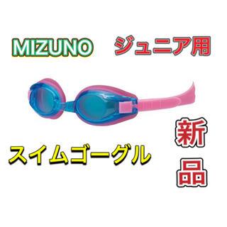 ミズノ(MIZUNO)のMIZUNO ミズノ ジュニア用水泳用ゴーグル ブルー ピンク(マリン/スイミング)
