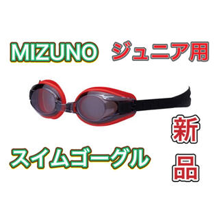 ミズノ(MIZUNO)のMIZUNO ミズノ ジュニア用水泳用ゴーグル スイムゴーグル スモーク レッド(マリン/スイミング)