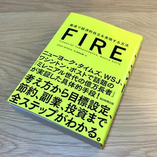 アサヒシンブンシュッパン(朝日新聞出版)のほぼ未使用 FIRE 最速で経済的自立を実現する方法(ビジネス/経済)