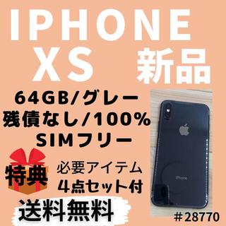 アイフォーン(iPhone)の【新品】【SIMフリー】iPhone XS 64GB SIMフリー グレー 本体(スマートフォン本体)