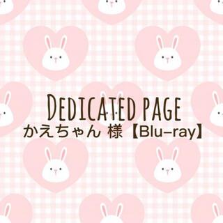 ボウダンショウネンダン(防弾少年団(BTS))のかえちゃん 様♡専用(アイドルグッズ)