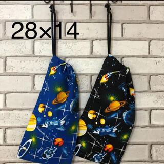 縦長巾着袋 はし箱入れ 給食袋 2つセット(45) ハンドメイド(外出用品)