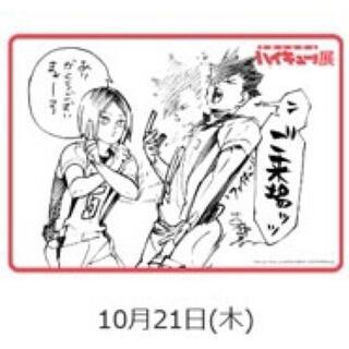ハイキュー展 札幌 10/21 12:00