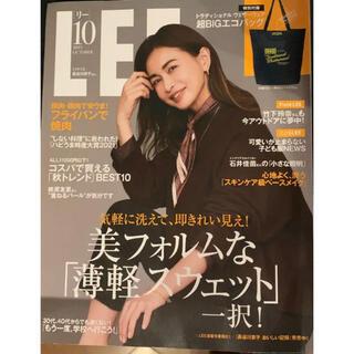 集英社 - 雑誌 最新刊 LEE