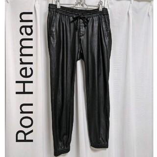ロンハーマン(Ron Herman)の美品 ロンハーマン レザーパンツ ブラック イージーパンツ(カジュアルパンツ)