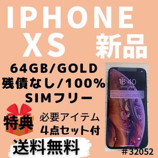 アイフォーン(iPhone)の【新品】SIMフリー】iPhone XS 64GB SIMフリー GOLD 本体(スマートフォン本体)