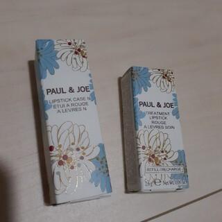 PAUL & JOE - ポール&ジョー リップスティックとケース