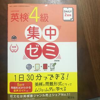 オウブンシャ(旺文社)のDAILY 2週間英検4級集中ゼミ 4訂版(資格/検定)