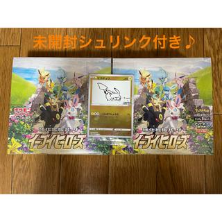ポケモン - イーブイヒーローズ 未開封BOX シュリンク付き 2BOXセット!オマケ付き♪