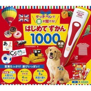 ショウガクカン(小学館)の【新品】タッチペンで音が聞ける! はじめてずかん1000 英語つき(知育玩具)