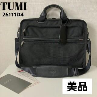 トゥミ(TUMI)のTUMI トゥミ 2WAYブリーフケース 26111D4(ビジネスバッグ)