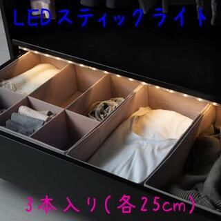 イケア(IKEA)のLEDスティックライト☆3本入り☆ 固定ネジ&両面テープ付き(その他)