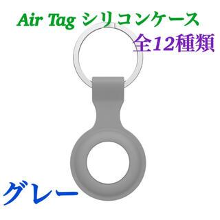 AirTag エアタグ ケース ホルダー シリコン カバー   カラビナ グレー(その他)