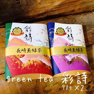 長崎玉緑茶【彩詩】2袋
