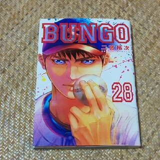 シュウエイシャ(集英社)のBUNGO-ブンゴ- 28(青年漫画)