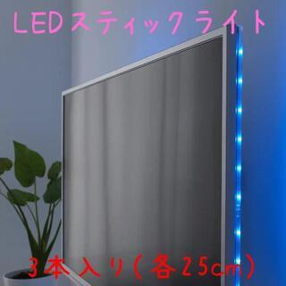 イケア(IKEA)のLEDスティックライト☆7色展開☆1色に固定可☆(その他)