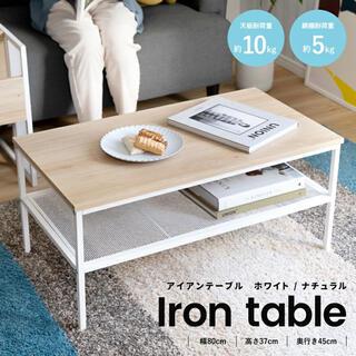 センターテーブル ローテーブル アイアンテーブル ホワイト ホワイト ナチュラル(ローテーブル)