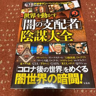 タカラジマシャ(宝島社)の世界を動かす「闇の支配者」陰謀大全(その他)