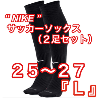 NIKE - 新品【NIKE】サッカーソックス 2足セット ブラック 25cm〜27cm