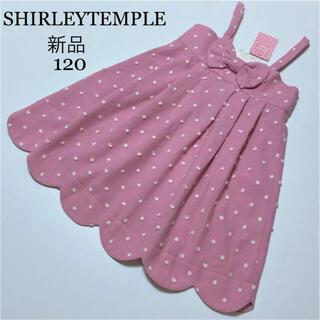 Shirley Temple - 新品!シャーリーテンプル  ウール ワンピース 120 秋 冬 メゾピアノ