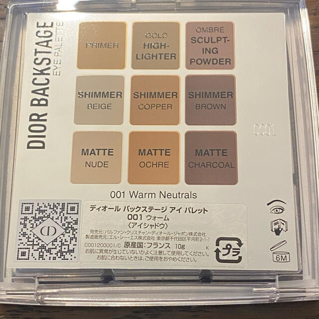 Dior(ディオール)のディオール バックステージ アイ パレット 001 ウォーム コスメ/美容のベースメイク/化粧品(アイシャドウ)の商品写真