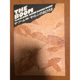THE BOOM   サイレンのおひさま  バンドスコア  送料無料(ポピュラー)