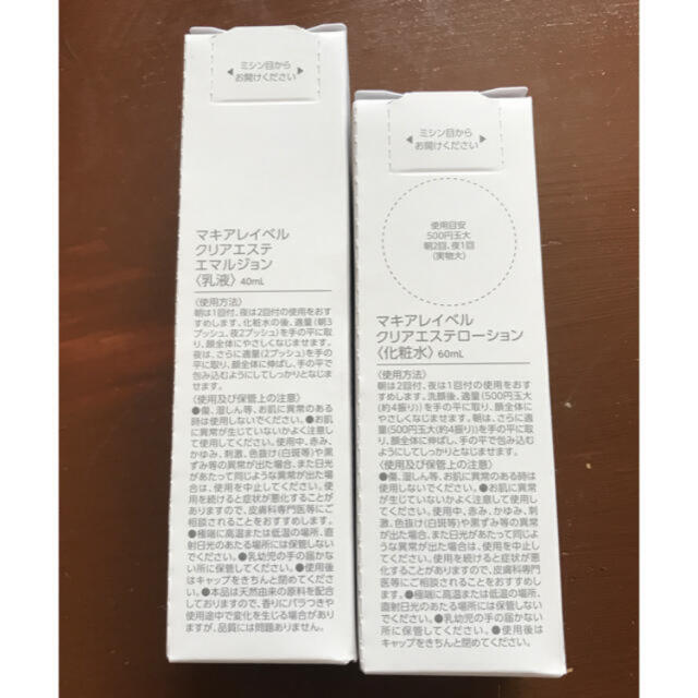 Macchia Label(マキアレイベル)の【新品未使用品】マキアレイベル 化粧水乳液セット コスメ/美容のスキンケア/基礎化粧品(化粧水/ローション)の商品写真