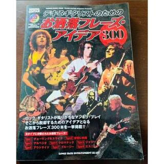 デキるギタリストのための お洒落フレーズ・アイデア300(CD付)<シンコー・ミ(ポピュラー)