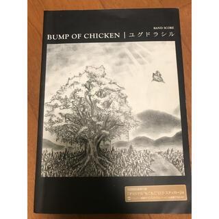 BUMP OF CHICKEN  ユグドラシル バンドスコア  送料無料(ポピュラー)