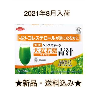 大正製薬 - 【新品】大正 ヘルスマネージ 大麦若葉青汁 30袋 キトサン 大麦若葉 キトサン
