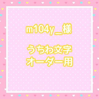 m104y_様  うちわ文字オーダー用(アイドルグッズ)