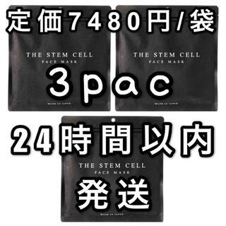 美粧 ステムセル フェイスマスク フェイスパック 美白 トリートメント 黒 3個(パック/フェイスマスク)