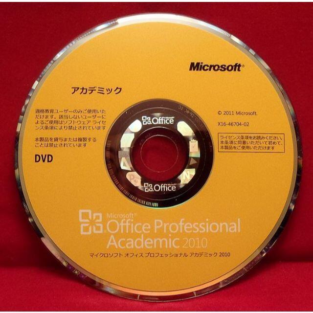 Microsoft(マイクロソフト)の正規●Microsoft Office Professional2010●製品版 スマホ/家電/カメラのPC/タブレット(その他)の商品写真