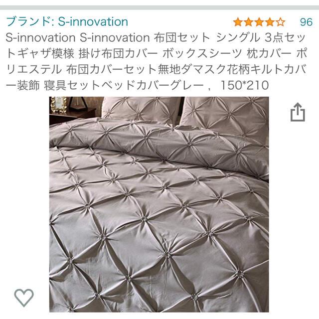 Francfranc(フランフラン)のFrancfranc風 布団カバー枕カバーシーツ シングル インテリア/住まい/日用品の寝具(シーツ/カバー)の商品写真