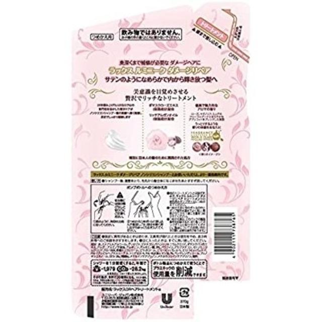 LUX(ラックス)の【20g増量】 ラックス ルミニークダメージリペアCD替増 370g コスメ/美容のヘアケア/スタイリング(コンディショナー/リンス)の商品写真