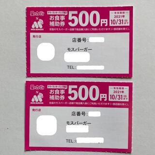 モスバーガー(モスバーガー)のモスバーガー お食事補助券 1000円分(レストラン/食事券)