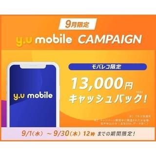 yu.mobile エントリーコード 格安SIM