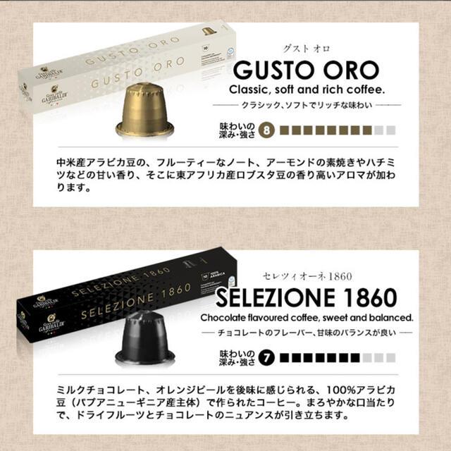 ネスプレッソ コーヒー豆 カプセル ガリバルディ イタリア 80個セット 人気 食品/飲料/酒の飲料(コーヒー)の商品写真