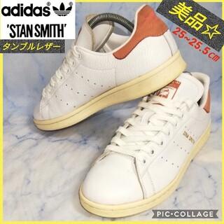 adidas - アディダス スタンスミス タンブルレザー スニーカー【★美品★セール】